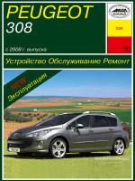 Peugeot 308 (Пежо 308). Руководство по ремонту, инструкция по эксплуатации. Модели с 2008 года выпуска, оборудованные бензиновыми и дизельными двигателями