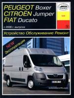 Peugeot Boxer / Citroen Jumper / Fiat Ducato (Пежо Боксер/Ситроен Джампер/Фиат Дукато). Руководство по ремонту, инструкция по эксплуатации. Модели с 2006 года выпуска, оборудованные дизельными двигателями