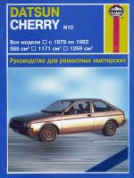 Datsun Cherry (Датсун Черри). Руководство по ремонту, инструкция по эксплуатации. Модели с 1979 по 1982 год выпуска, оборудованные бензиновыми двигателями