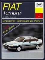 Fiat Tempra (Фиат Темпра). Руководство по ремонту, инструкция по эксплуатации. Модели с 1990 года выпуска, оборудованные бензиновыми и дизельными двигателями