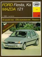 Mazda 121 / Ford Fiesta / Kа (Мазда 121 / Форд Фиеста / Ка). Руководство по ремонту, инструкция по эксплуатации. Модели с 1996 года выпуска, оборудованные бензиновыми и дизельными двигателями