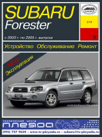 Subaru Forester (Субару Форестер). Руководство по ремонту, инструкция по эксплуатации. Модели с 2003 по 2005 год выпуска, оборудованные бензиновыми двигателями