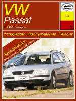 Volkswagen Passat (Фольксваген Пассат). Руководство по ремонту, инструкция по эксплуатации. Модели с 1996 года выпуска, оборудованные бензиновыми и дизельными двигателями