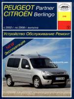 Peugeot Partner / Citroen Berlingo (Пежо Партнер / Ситроэн Берлинго). Руководство по ремонту, инструкция по эксплуатации. Модели 2002-2008 годов выпуска, оборудованные бензиновыми и дизельными двигателями.