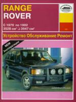Range Rover (Рендж Ровер). Руководство по ремонту, инструкция по эксплуатации. Модели с 1970 по 1992 год выпуска, оборудованные бензиновыми и дизельными двигателями