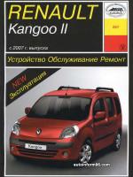 Renault Kangoo II (Рено Кангу 2). Руководство по ремонту, инструкция по эксплуатации. Модели с 2007 года выпуска, оборудованные бензиновыми двигателями.