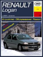 Renault Logan (Рено Логан). Руководство по ремонту, инструкция по эксплуатации. Модели с 2004 года выпуска, оборудованные бензиновыми двигателями.