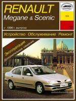Renault Megane / Scenic (Рено Меган / Сценик). Руководство по ремонту, инструкция по эксплуатации. Модели с 1996 года выпуска, оборудованные бензиновыми и дизельными двигателями