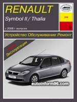 Renault Simbol II / Thalia (Рено Симбол 2, Талия). Руководство по ремонту, инструкция по эксплуатации. Модели с 2008 года выпуска, оборудованные бензиновыми двигателями.