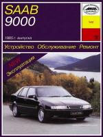 Saab 9000 (Сааб 9000). Руководство по ремонту, инструкция по эксплуатации. Модели с 1985 по 1995 год выпуска, оборудованные бензиновыми двигателями