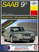 Saab 9-5 (Сааб 9-5). Руководство по ремонту, инструкция по эксплуатации. Модели с 1997 года выпуска, оборудованные бензиновыми и дизельными двигателями