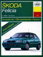 Skoda Felicia (Шкода Фелиция). Руководство по ремонту, инструкция по эксплуатации. Модели с 1994 года выпуска, оборудованные бензиновыми и дизельными двигателями