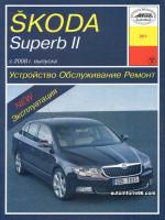 Skoda Superb II (Шкода Суперб 2). Руководство по ремонту, инструкция по эксплуатации. Модели с 2008 года выпуска, оборудованные бензиновыми и дизельными двигателями.
