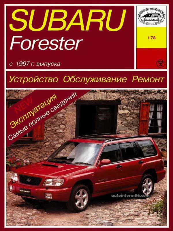 Книга Инструкция Субаро Форестер