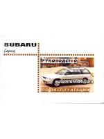 Subaru Legacy (Субару Легаси). Руководство по ремонту. Модели, оборудованные бензиновыми двигателями