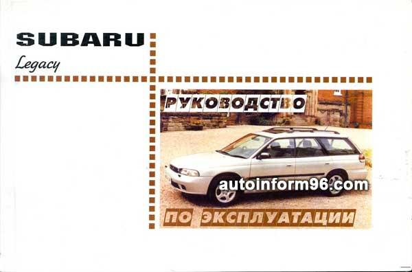 субару аутбек 2012 руководство по эксплуатации