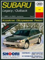 Subaru Legacy / Outback (Субару Легаси / Аутбэк). Руководство по ремонту, инструкция по эксплуатации. Модели с 1999 по 2003 год выпуска, оборудованные бензиновыми двигателями (Том 2)