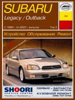 Subaru Legacy / Outback (Субару Легаси / Аутбэк). Руководство по ремонту, инструкция по эксплуатации. Модели с 1999 по 2003 год выпуска, оборудованные бензиновыми двигателями (Том 3)