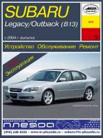 Subaru Legacy / Outback (Субару Легаси / Аутбэк). Руководство по ремонту, инструкция по эксплуатации. Модели с 2004 года выпуска, оборудованные бензиновыми двигателями