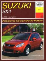 Suzuki SX4 (Сузуки СИкс4). Руководство по ремонту, инструкция по эксплуатации. Модели с 2006 года выпуска, оборудованные бензиновыми двигателями