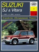 Suzuki SJ / Vitara (Сузуки Эс Джей / Витара). Руководство по ремонту. Модели с 1982 по 1994 год выпуска, оборудованные бензиновыми двигателями