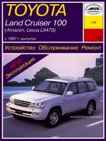 Toyota Land Cruiser 100 / Amazon / Lexus LX 470 (Тойота Ленд Крузер 100 / Амазон / Лексус ЛХ 470). Руководство по ремонту, инструкция по эксплуатации. Модели с 1997 года выпуска, оборудованные бензиновыми и дизельными двигателями