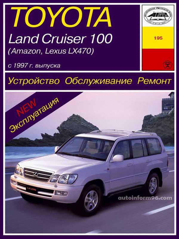 land cruiser 100 инструкция по