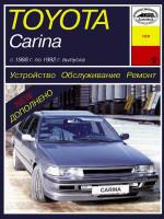 Toyota Carina (Тойота Карина). Руководство по ремонту. Модели с 1988 по 1992 год выпуска, оборудованные бензиновыми и дизельными двигателями