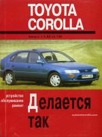 Toyota Corolla (Тойота Королла). Руководство по ремонту. Модели с 1983 по 1992 год выпуска, оборудованные бензиновыми и дизельными двигателями