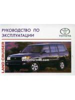 Toyota Land Cruiser Prado (Тойота Ленд Крузер Прадо). Инструкция по эксплуатации. Модели с 1998 года выпуска, оборудованные бензиновыми и дизельными двигателями