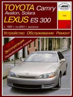 Toyota Camry / Avalon / Solara / Lexus ES 300 (Тойота Камри / Авалон / Солара / Лексус ЕС 300). Руководство по ремонту, инструкция по эксплуатации. Модели с 1997 по 2001 год выпуска, оборудованные бензиновыми двигателями