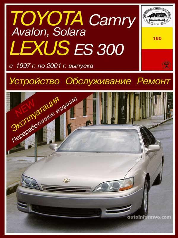 тойота авалон 2005 г
