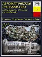 Автоматические трансмиссии современных легковых автомобилей. Руководство по ремонту, устройство, техническое обслуживание