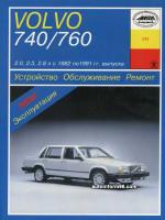 Volvo 740 / 760 (Вольво 740 /760). Руководство по ремонту. Модели с 1982 по 1991 год выпуска, оборудованные бензиновыми двигателями