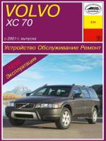 Volvo XC70 (Вольво ИксЦ70). Руководство по ремонту, инструкция по эксплуатации. Модели с 2001 года выпуска, оборудованные бензиновыми и дизельными двигателями