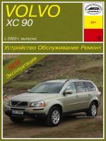 Volvo XC90 (Вольво ИксСи90). Руководство по ремонту, инструкция по эксплуатации. Модели с 2003 года выпуска, оборудованные бензиновыми и дизельными двигателями