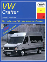 Volkswagen Crafter (Фольксваген Крафтер). Руководство по ремонту, инструкция по эксплуатации. Модели с 2006 года выпуска, оборудованные дизельными двигателями