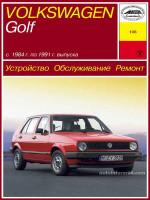 Volkswagen Golf II (Фольксваген Гольф 2). Руководство по ремонту. Модели с 1984 года выпуска, оборудованные бензиновыми двигателями