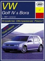 Volkswagen Golf IV / Bora (Фольксваген Гольф 4 / Бора). Руководство по ремонту, инструкция по эксплуатации. Модели с 1997 года выпуска, оборудованные дизельными двигателями