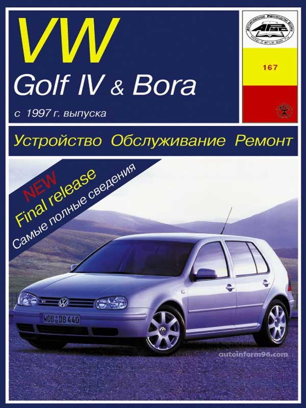 книга по эксплуатации и ремонту гольф 2