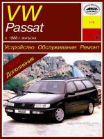 Volkswagen Passat (Фольксваген Пассат). Руководство по ремонту. Модели с 1988 года выпуска, оборудованные бензиновыми и дизельными двигателями