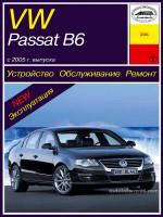Volkswagen Passat В6 (Фольксваген Пассат Б6). Руководство по ремонту, инструкция по эксплуатации. Модели с 2005 года выпуска, оборудованные бензиновыми и дизельными двигателями