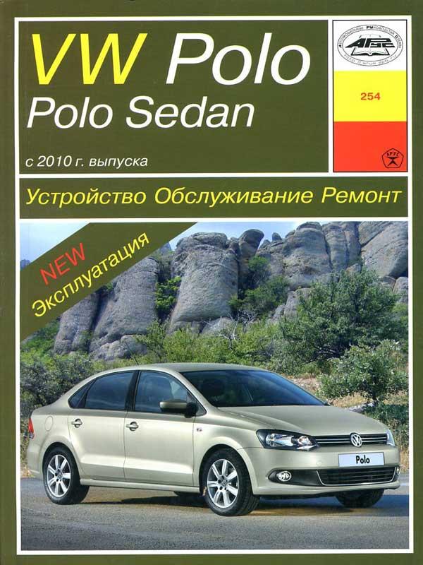 руководство по ремонту фольксваген поло седан 2014