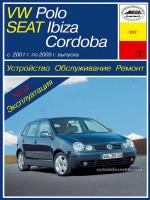 Volkswagen Polo / Seat Ibiza / Seat Cordoba (Фольксваген Поло / Сеат Ибица / Сеат Кордоба). Руководство по ремонту, инструкция по эксплуатации. Модели с 2001 по 2005 год выпуска, оборудованные бензиновыми и дизельными двигателями