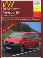 Volkswagen Multivan / Т5 / Transporter (Фольксваген Мультивен / Т5 / Транспортер). Руководство по ремонту, инструкция по эксплуатации. Модели с 2009 года выпуска, оборудованные бензиновыми и дизельными двигателями