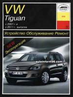Volkswagen Tiguan (Фольксваген Тигуан). Пособие по ремонту, инструкция по эксплуатации. Модели с 2007 по 2011 год выпуска, оборудованные бензиновыми и дизельными двигателями