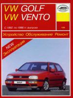 Volkswagen Golf III / Vento (Фольксваген Гольф 3 / Венто). Руководство по ремонту, инструкция по эксплуатации. Модели с 1992 по 1996 год выпуска, оборудованные бензиновыми и дизельными двигателями