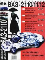 Лада (ВАЗ) 2110 (Lada (VAZ) 2110). Устройство и инструкция по эксплуатации. Модели оборудованные бензиновыми двигателями.