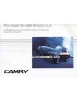 Toyota Camry (Тойота Камри). Инструкция по эксплуатации, техническое обслуживание. Модели с 2001 года выпуска, оборудованные бензиновыми двигателями