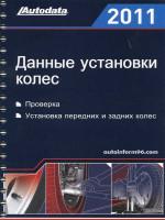 Данные для установки колес 2011 (рус)